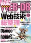 [表紙]WEB+DB PRESS Vol.122