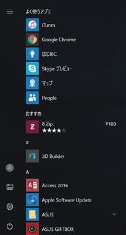 新しいスタートメニュー。「すべてのアプリ」が一覧表示されています
