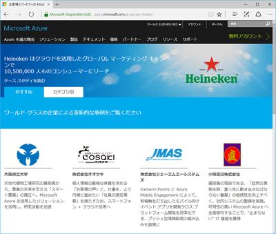 Microsoft Azureの導入事例