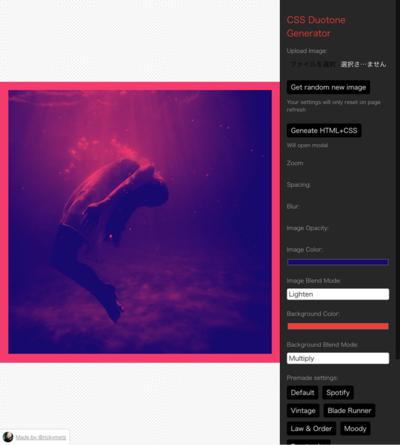 図6 CSSで画像をデュオトーンに変換するサービス