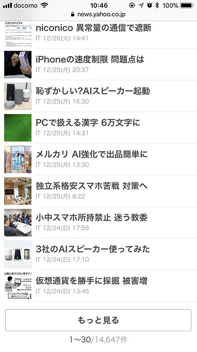 図2 Yahoo!ニュースのスマートフォンWeb