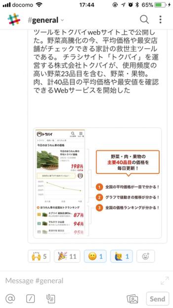 図2 SlackのiPhoneアプリ