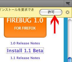 図2 Firebugのインストール