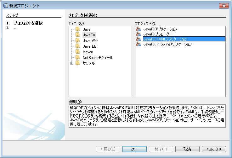第36回 NetBeansとJavaFX Scene Builderで作るJava GUI