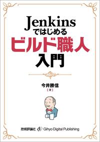 Jenkinsではじめるビルド職人入門