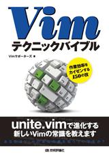 Vimテクニックバイブル −作業効率をカイゼンする150の技