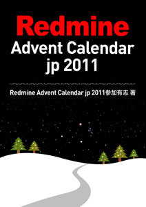 Redmine Advent Calendar jp 2011