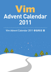 Vim Advent Calendar 2011