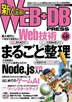 WEB+DB PRESS Vol.68