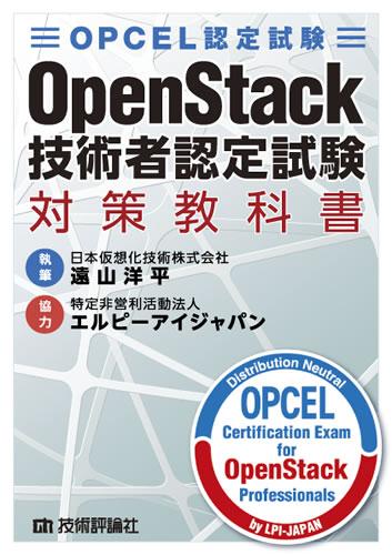 OPCEL認定試験 OpenStack技術者認定試験対策教科書