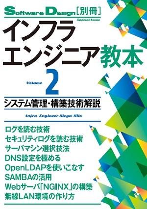 インフラエンジニア教本2―システム管理・構築技術解説