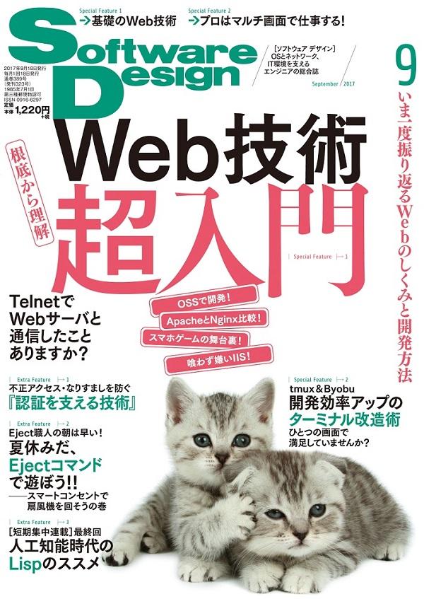 Software Design 2017年9月号