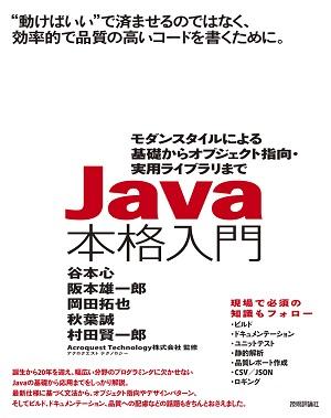 Java本格入門 ~モダンスタイルによる基礎からオブジェクト指向・実用ライブラリまで