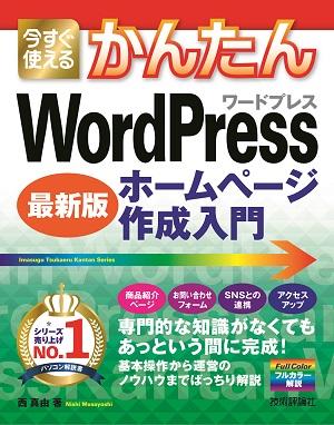 今すぐ使えるかんたん WordPress ホームページ作成入門[最新版]