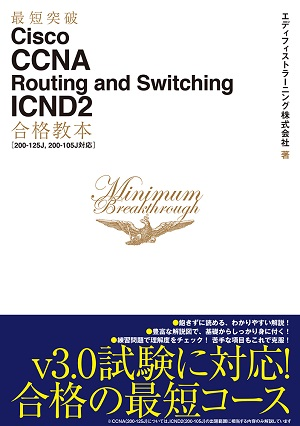 最短突破 Cisco CCNA Routing and Switching ICND2合格教本[200-125J, 200-105J対応]