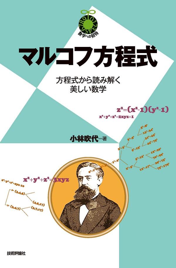 マルコフ方程式 〜方程式から読み解く美しい数学〜