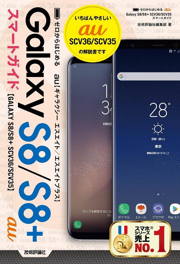 ゼロからはじめる au Galaxy S8/S8+ SCV36/SCV35 スマートガイド