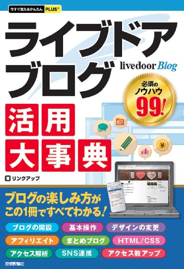 今すぐ使えるかんたんPLUS+ livedoor Blog ライブドアブログ 活用大事典
