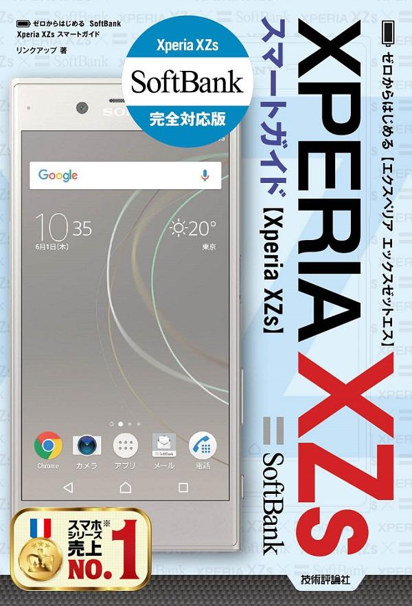 ゼロからはじめる SoftBank Xperia XZs スマートガイド