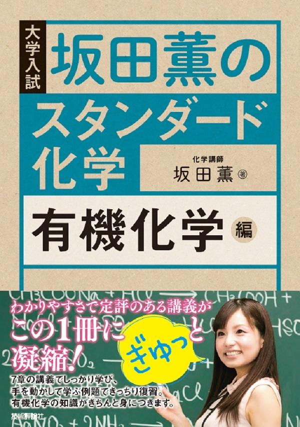 坂田薫の スタンダード化学 ―有機化学編