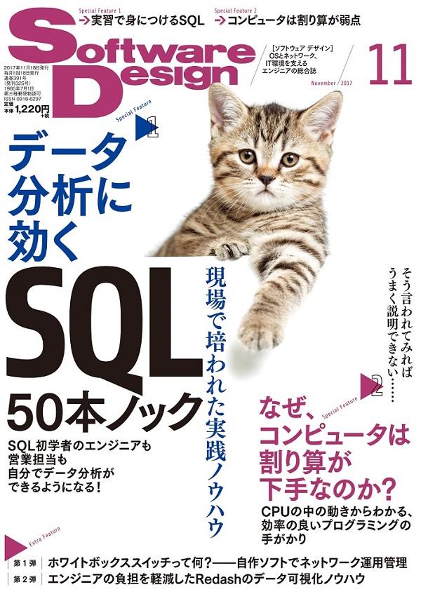 Software Design 2017年11月号