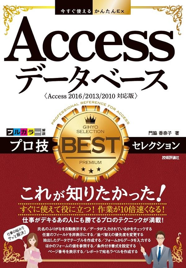 今すぐ使えるかんたんEx Accessデータベース プロ技 BESTセレクション