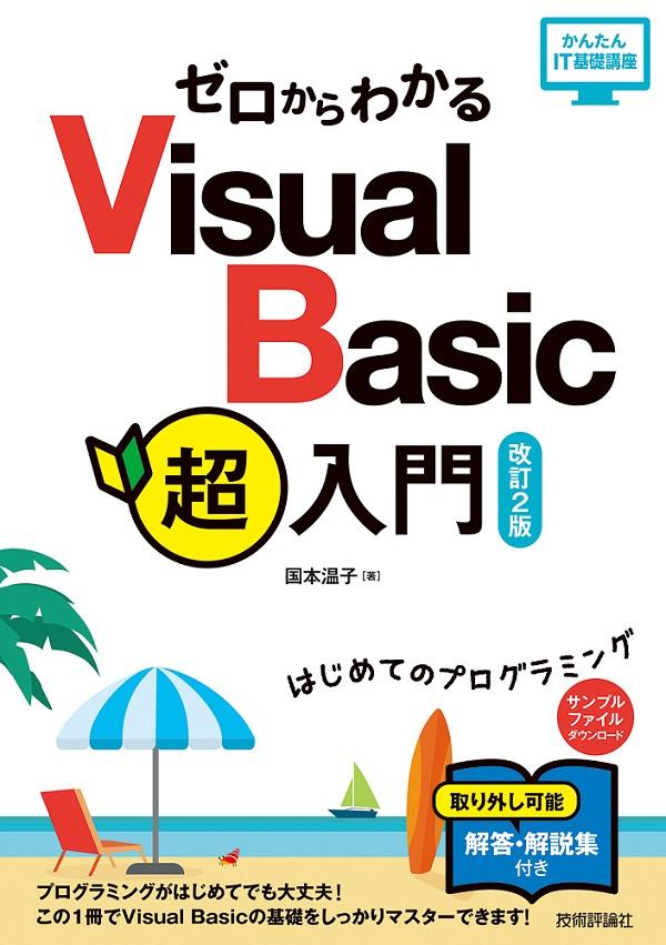 ゼロからわかる Visual Basic超入門[改訂2版]