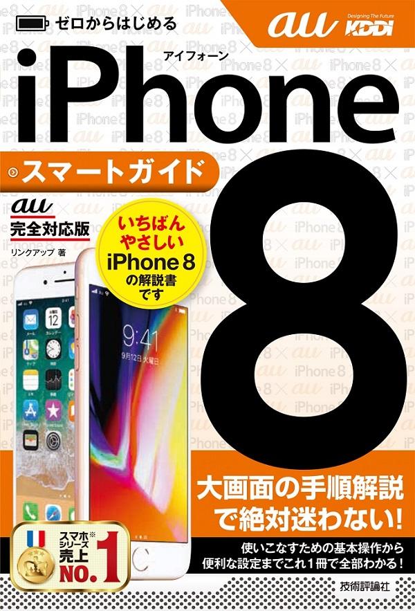 ゼロからはじめる iPhone 8 スマートガイド au完全対応版