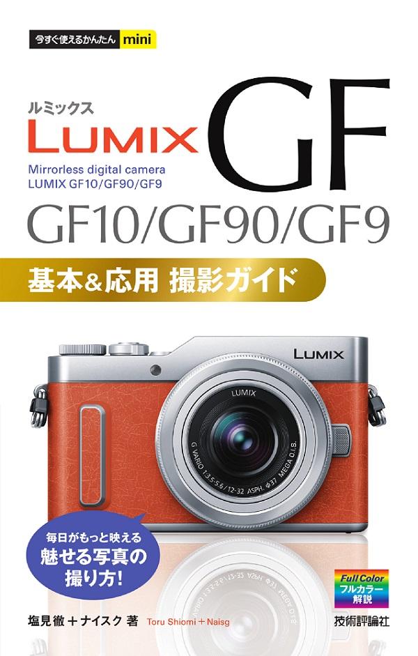 今すぐ使えるかんたんmini LUMIX GF10/GF90/GF9 基本&応用 撮影ガイド