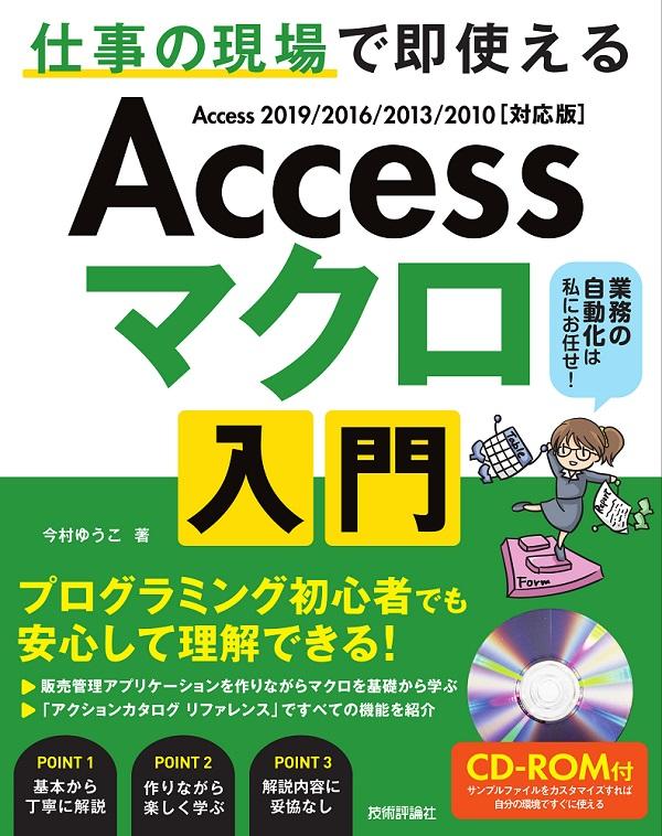 Access マクロ 入門 ~仕事の現場で即使える