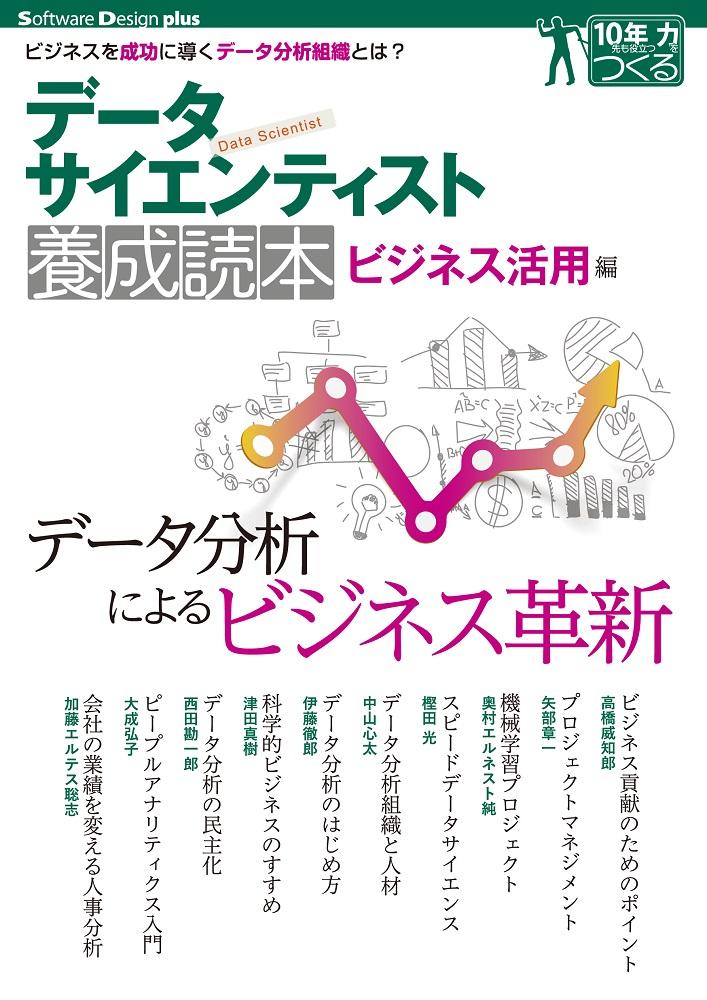 データサイエンティスト養成読本 ビジネス活用編