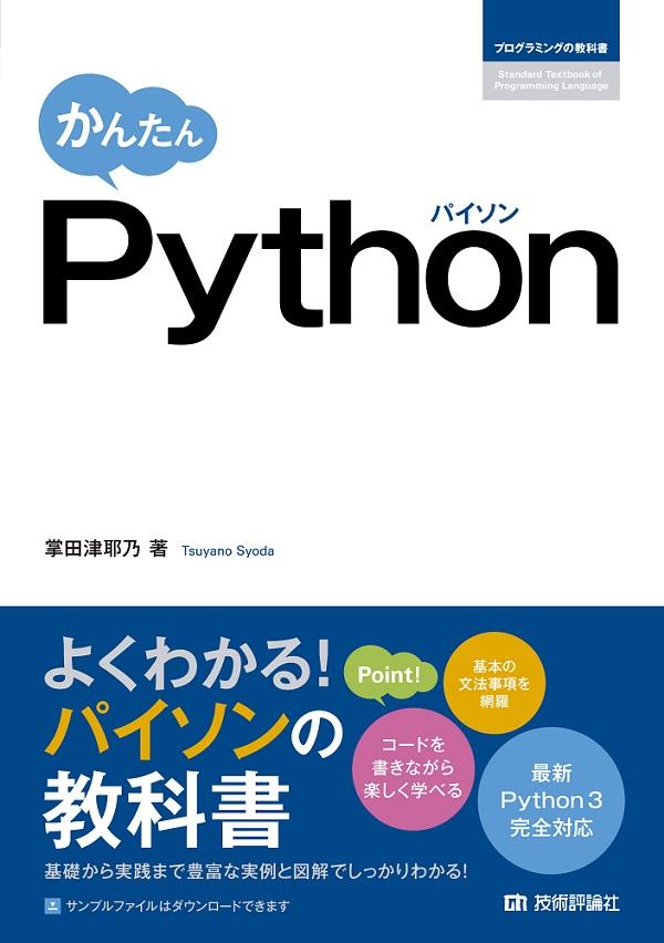 かんたん Python