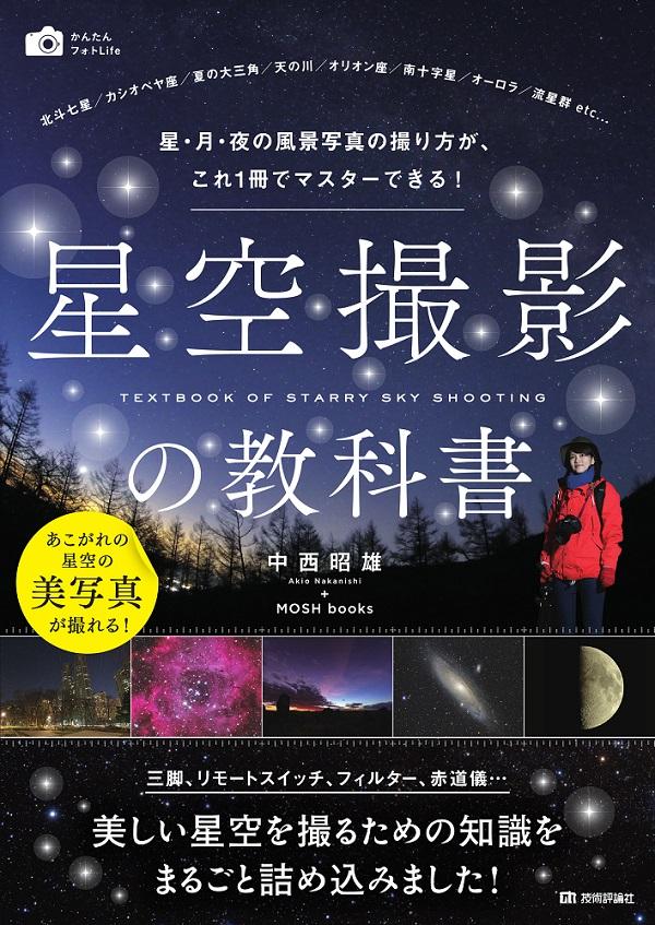 星空撮影の教科書 ~星・月・夜の風景写真の撮り方が,これ1冊でマスターできる!