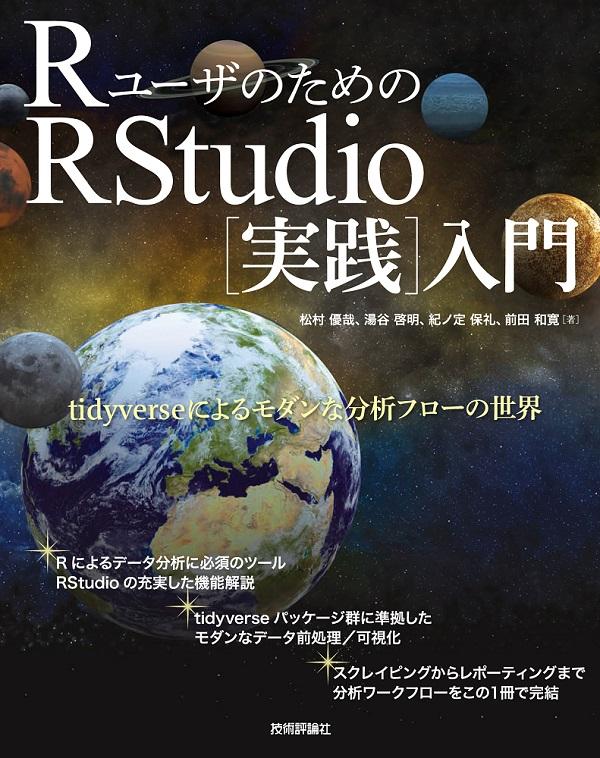 RユーザのためのRStudio[実践]入門 ―tidyverseによるモダンな分析フローの世界―