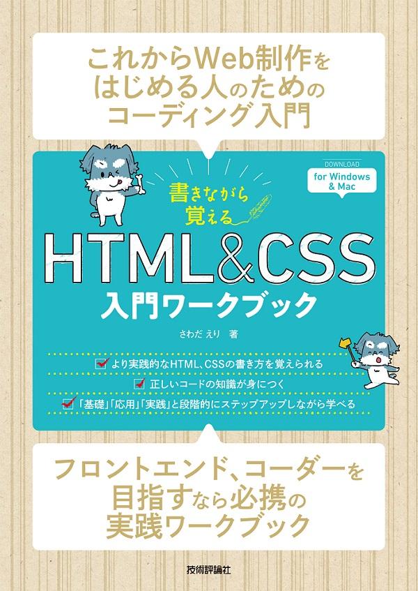 書きながら覚える HTML&CSS 入門ワークブック