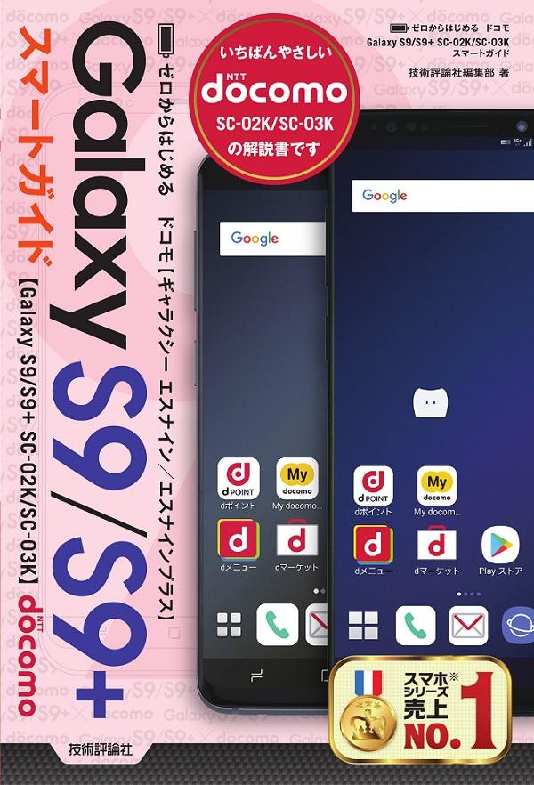 ゼロからはじめる ドコモ Galaxy S9/S9+ SC-02K/SC-03K スマートガイド
