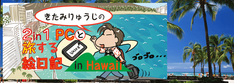 2in1 PCと旅する絵日記 in Hawaii