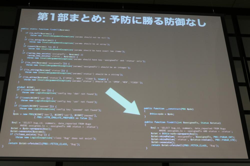 和田卓人さん,PHPで堅牢なコードを書く—例外処理,表明プログラミング ...