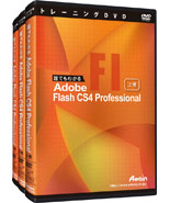 誰でもわかる Adobe Flash CS4 Professional