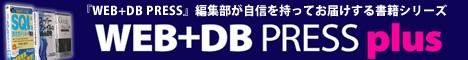 WEB+DB PRESS plusシリーズ好評発売中!
