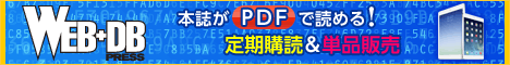 WEB+DB PRESS 電子版定期購読のお申込み